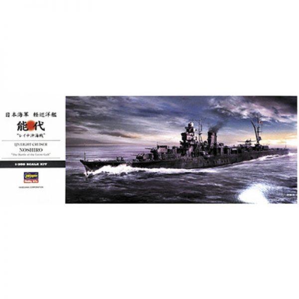 1:350 IJN Light Cruiser Noshiro - The Battle of the Leyte Gulf